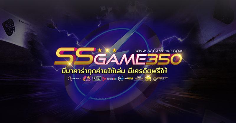 ลุ้นกับเกมบาคาร่า พร้อมทำเงินได้ทุกวันที่เว็บ SSGAME350