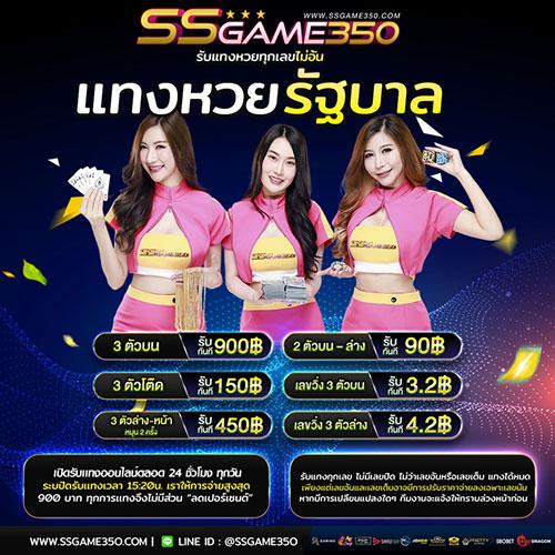 ssgame350_casino (1)